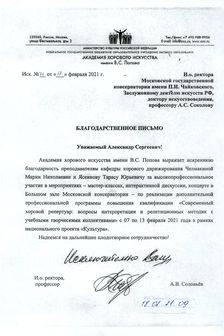 Благодарность М. Н. Челмакиной и Т. Ю. Ясенкову