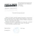 Благодарность от Музея им.С.И.Танеева в адрес студентов консерватории
