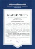 Благодарственное письмо А.С.Соколову в адрес З.А.Соткилавы и П.Т.Нерсесьяна