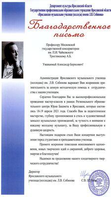 Благодарность А. Б. Тростянскому от Ярославского музыкального училища