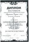 Симфонический оркестр МГК награжден дипломом Фестиваля «Звучание души-2011»