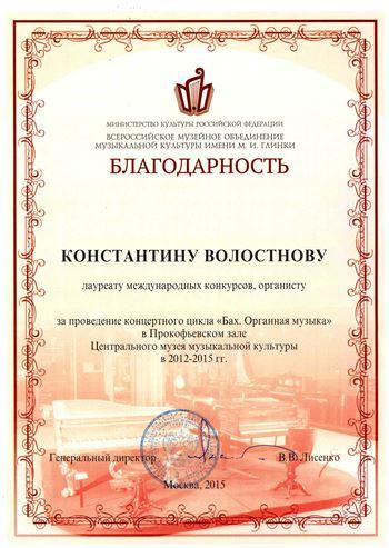 Благодарность К. С. Волостнову
