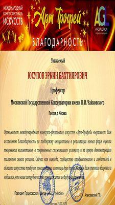 Благодарность Э. Б. Юсупову от Оргкомитета конкурса-фестиваля «Арт-Трофей»