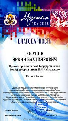 Благодарность Э. Б. Юсупову от Оргкомитета конкурса-фестиваля «Мозаика искусств»