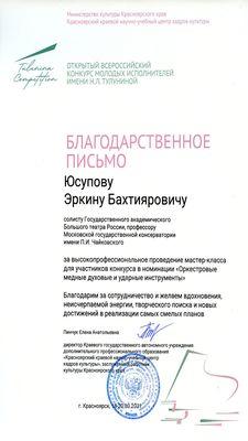 Благодарность Э. Б. Юсупову от Красноярского научно-учебного центра кадров культуры