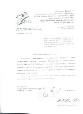 Благодарность Г. И. Лыжову от директора Воронежского музыкального колледжа имени Ростроповичей Э.Г. Святохиной