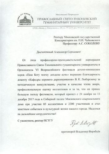 Благодарность В. К. Любарскому от протоиерея Владимира Воробьёва