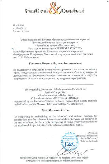 Благодарность Л. А. Мовчан от президента фестиваля «Российские вечера в Италии» – 2019 К. Карточети