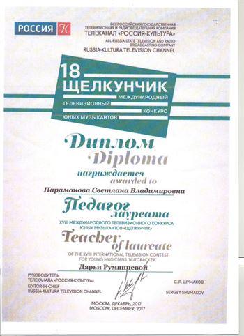 Диплом С. В. Парамоновой