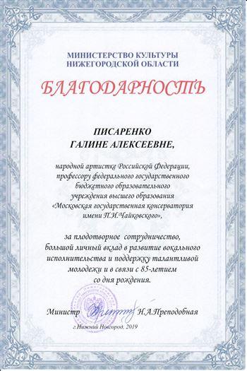 Благодарность Г. А. Писаренко от министра культуры Новогородской области Н.А.Преподобной