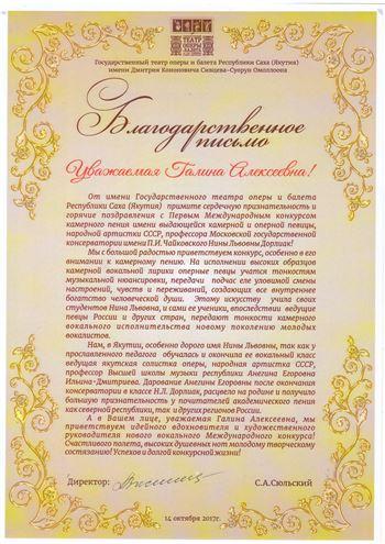 Благодарственное письмо Г. А. Писаренко