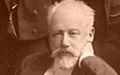 Международная научная конференция «Петр Ильич Чайковский и его наследие в XIX-XXI веках: забытое и новое»