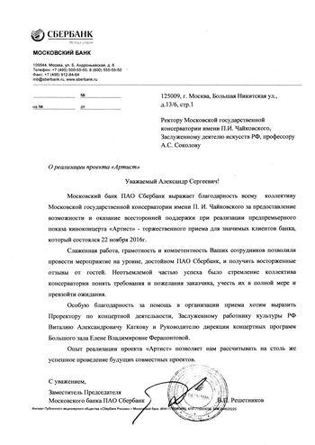 Благодарность В.А. Каткову и  Е.В.Ферапонтовой от Заместителя председателя ПАО Сбербанк  В.П. Решетникова