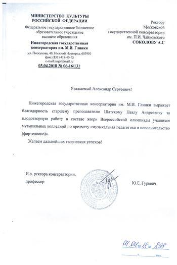 Благодарность П. А. Шатскому от и.о. ректора Нижегородской консерватории Ю.Е.Гуревича