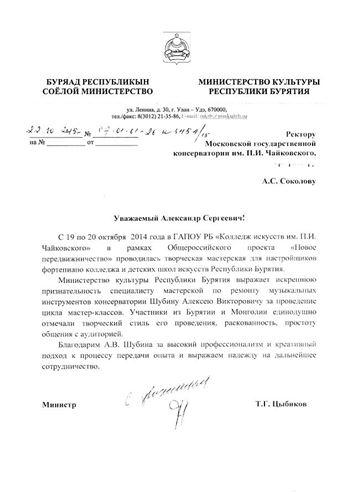 Благодарность А. В. Шубину от Министра культуры Республики Бурятия Т.Г. Цыбикова