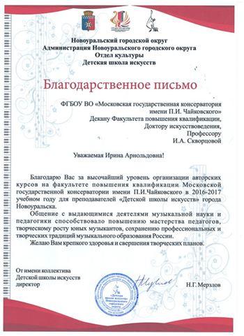 Благодарность И.А. Скворцовой от директора ДШИ Новоуральского городского округа Н.Г.Мерзлова