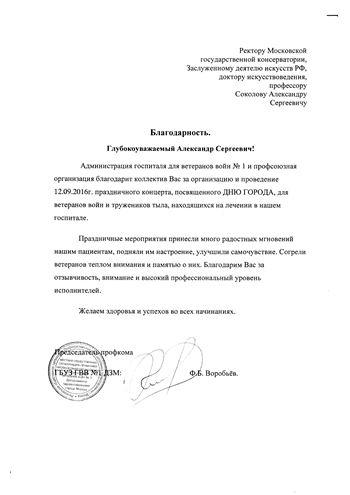 Благодарность А. С. Соколову от председателя профкома госпиталя ветеранов войн № 1 Ф.Б.Воробьёва