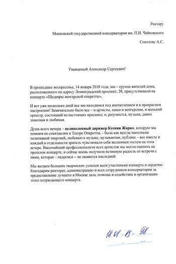 Благодарность А. С. Соколову от жителей дома на Ленинградском проспекте