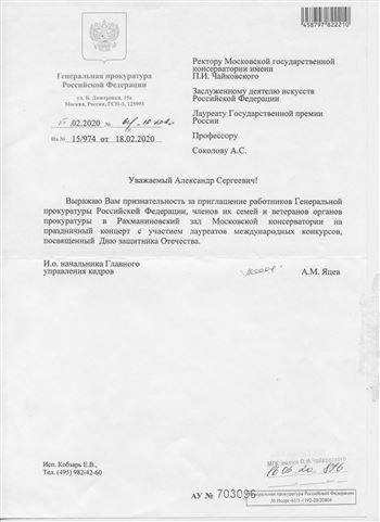 Благодарность А. С. Соколову от начальника управления кадров Генеральной прокуратуры РФ А.М.Ярцева