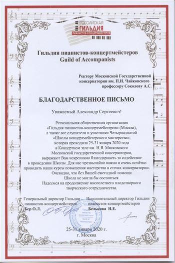 Благодарность А. С. Соколову от директора Гильдии пианистов-концертмейстеров О.Л.Бер