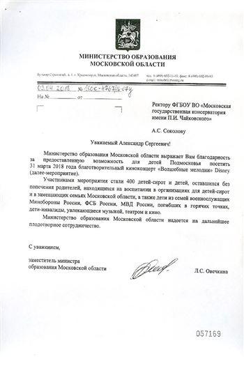 Благодарность А. С. Соколову от Заместителя министра образования Московской области Л.С.Овечкиной