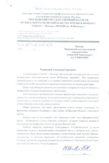 Благодарность А.С.Соколову и О.А.Филипповой от руководства МГКМИ имени Ф.Шопена