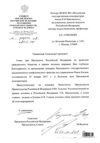 Благодарность А. С. Соколову от советника Президента РФ М. Федотова