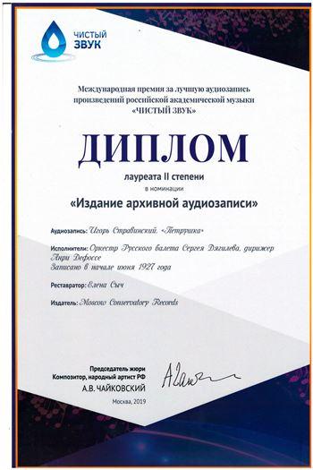 Поздравляем Е. М. Сыч с присуждением Международной премии «Чистый звук»