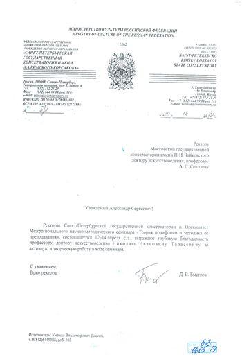 Благодарность Н. И. Тарасевичу от ректора Санкт-Петербургской консерватории Д.В.Быстрова