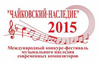 Международный конкурс-фестиваль  музыкального наследия современных композиторов  «Чайковский-наследие»