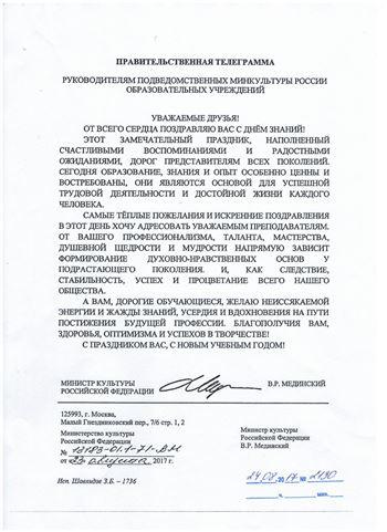 Правительственная телеграмма от Министра культуры РФ В. Р. Мединского