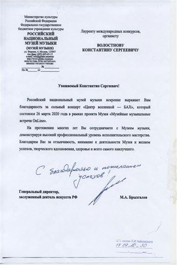 Благодарность К. С. Волостнову от директора РНММ М.А.Брызгалова