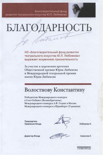 Благодарность К. С. Волостнову от директора «Благотворителного фонда Ю.П.Любимова» Е. Смирновой