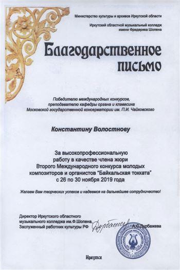 Благодарность К. С. Волостнову от директора Иркутского музыкального колледжа им. Ф.Шопена А.С.Дурбажевой