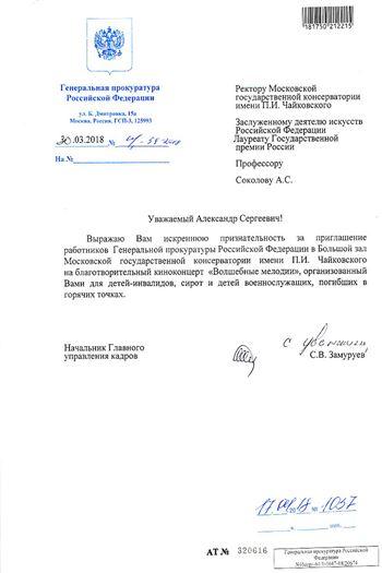 Благодарность А. С. Соколову от начальника Главного управления кадров Генеральной прокуратуры С. В. Замуруева