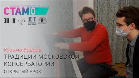 Кузьма Бодров. Открытый урок «Традиции Московской консерватории»