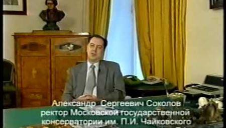 Московская консерватория на рубеже веков. 2001 г.