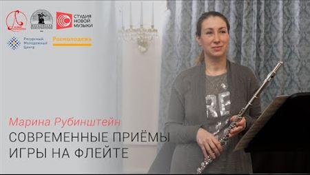 Марина Рубинштейн. Современные приёмы игры на флейте