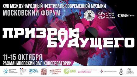 XVII фестиваль «Московский форум». Фрагменты