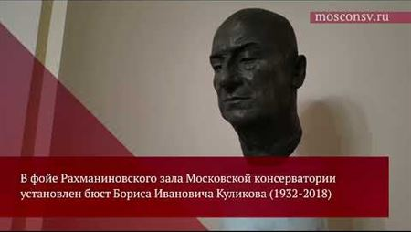 Бюст Бориса Ивановича Куликова установлен в фойе Рахманиновского зала