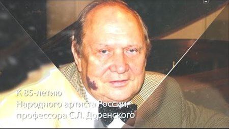 Запись трансляции. Классный вечер к 85-летию С.Л. Доренского