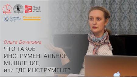 Ольга Бочихина: «Что такое инструментальное мышление, или Где инструмент?»