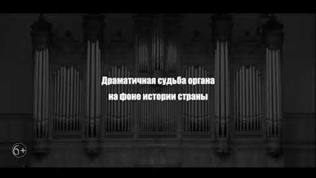 «Симфония органа»: трейлер № 2