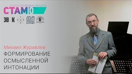 "Mikhail Zhuravlyov. ""The Forming of Sensible Intonation"""