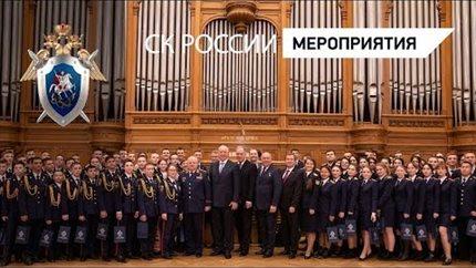 Симфонический концерт для кадетов и студентов