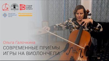 Ольга Галочкина. Современные приёмы игры на виолончели