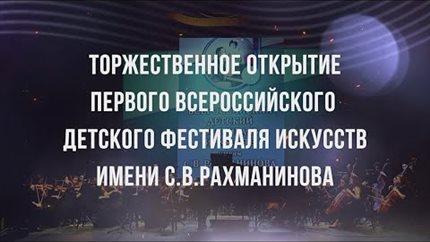 Открытие Первого детского фестиваля искусств имени Рахманинова. Второе отделение