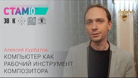 Алексей Курбатов. «Компьютер как рабочий инструмент композитора»