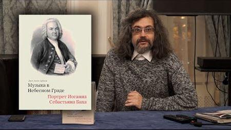 «Музыка в Небесном Граде»: Портрет Иоганна Себастьяна Баха»