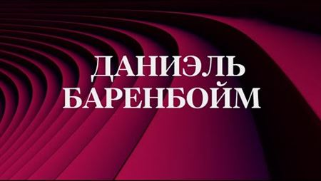 Даниэль Баренбойм. Мастер класс в Московской консерватории